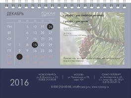 Календарь профилактических прививок с изменениями 2016